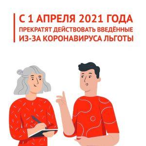 #С 1 апреля 2021 года прекратят действовать введенные из-за коронавируса льготы1