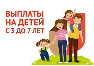 #Выплаты на детей с 3 до 7 лет4