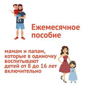 #Новые ежемесячные пособия беременным женщинам и одиноким родителям с детьми от 8 до 16 лет.5