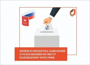#МФЦ Дагестана начали прием заявлений о голосовании по месту нахождения8