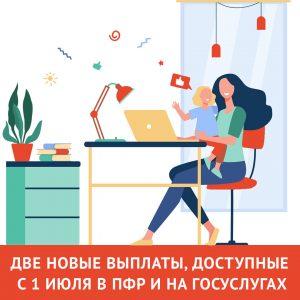 #Новое пособие на детей от 8 до 17 лет: условия и оформление9